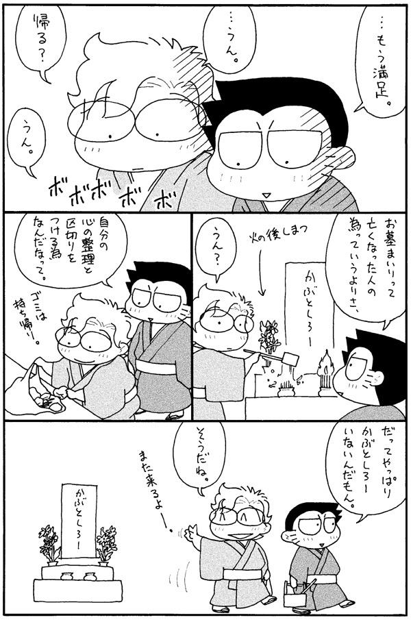 kabuhakamairi20172.jpg